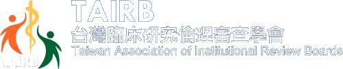 TAIRB台灣臨床研究倫理審查學會(Taiwan Association of IRBs) Logo